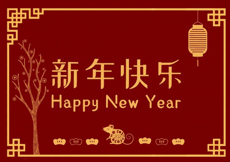 Happy New Year written in Chinese and English.